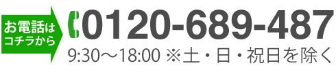 0120-689-487