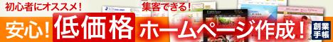定額ホームページ作成パック