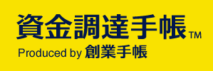 起業・創業・資金調達の創業手帳Web