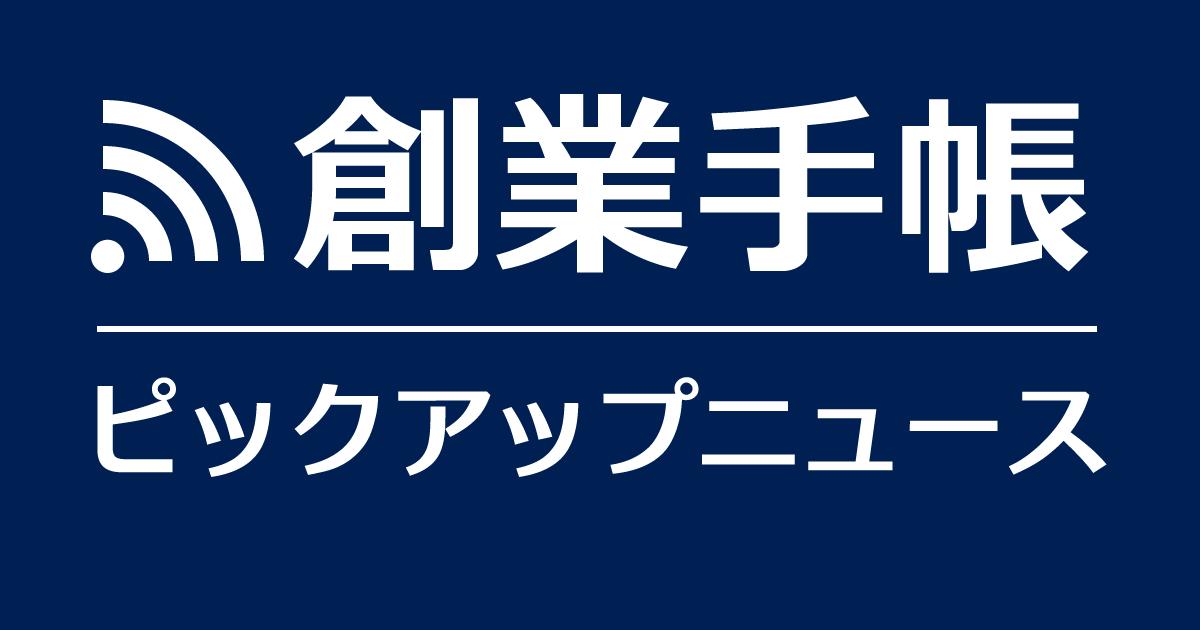映像クラウド・プラットフォーム運営の「セーフィー」が「キヤノン」から9.8億円調達