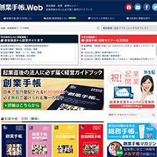 創業手帳Webの方