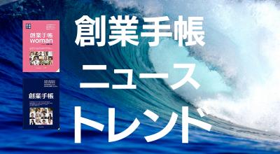 外国人採用支援サービスの「MUSUBEE」と日本語学校の「進和外語アカデミー」が提携し採用 ...