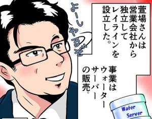 Kayaba-manga01