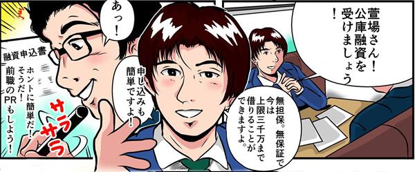 Kayaba-manga02