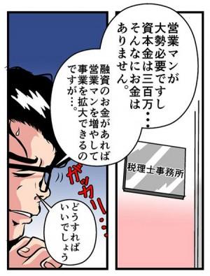 Kayaba-manga03