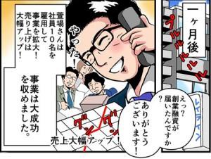 Kayaba-manga04