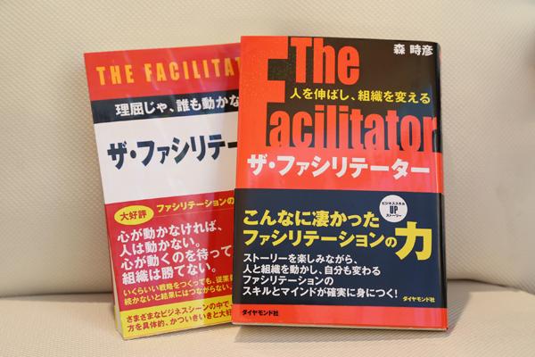 TheFacilitator_fig02