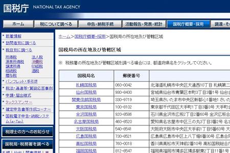 applicationfortax-thumbnail02