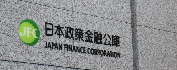 日本政策金融公庫の公庫融資
