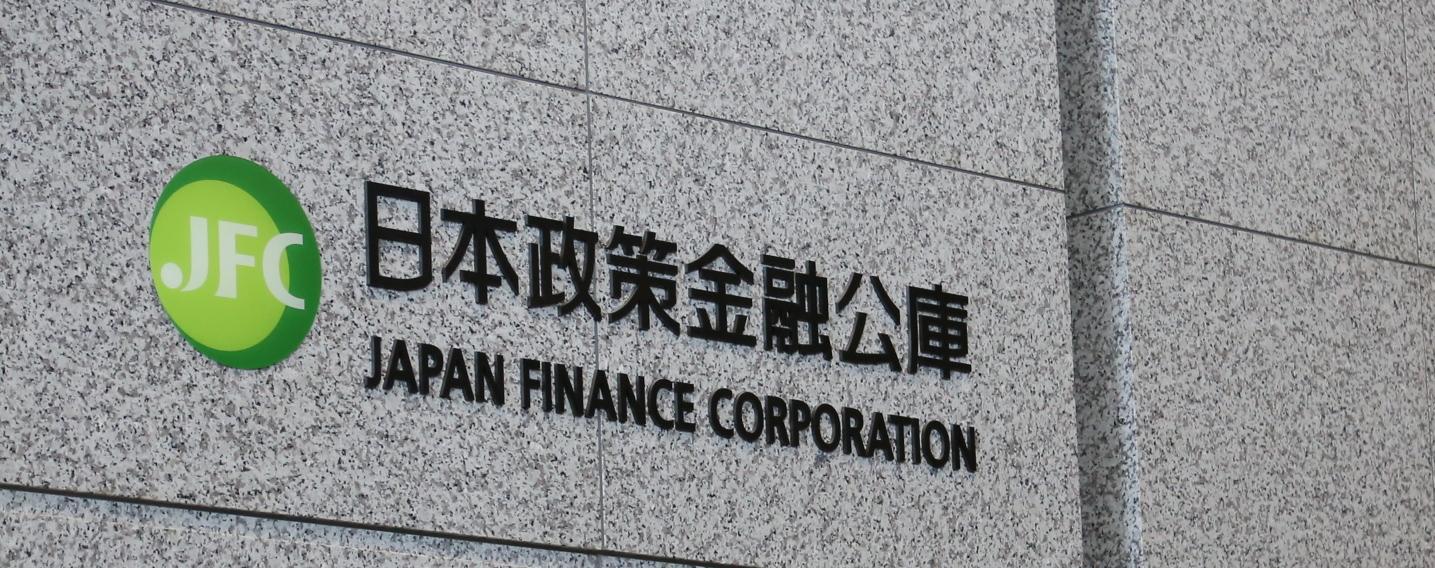 日本政策金融公庫トップ画像