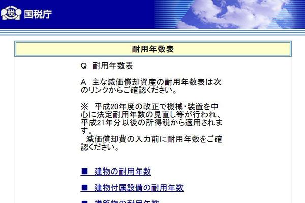耐用年数表|国税庁