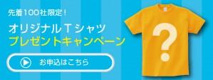 Tシャツバナー