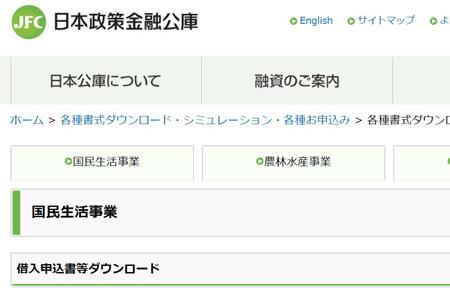 サムネイル「借入申込書等ダウンロード|日本政策金融公庫」へのリンク