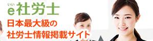 社労士無料紹介・検索サイト