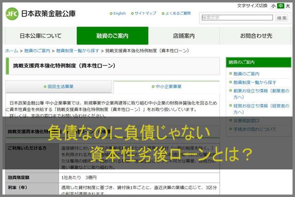 資本性劣後ローン_日本政策金融公庫HP_サムネイル