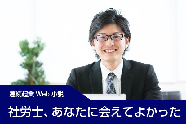 syaroushi-story-fig1
