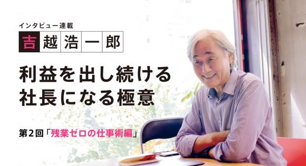 連載2_吉越浩一郎氏インタビュー「残業ゼロの仕事術」