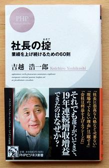 吉越さん 本