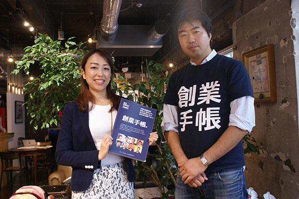 アーティスター代表伊藤ゆうと創業手帳