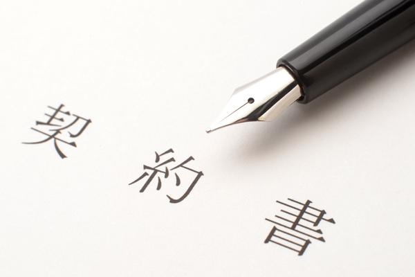 契約書の署名、押印、印紙、袋とじ製本のルール
