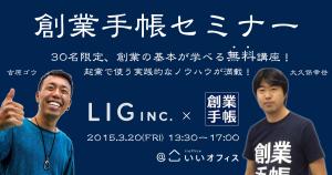創業手帳セミナー|LIG様と共催