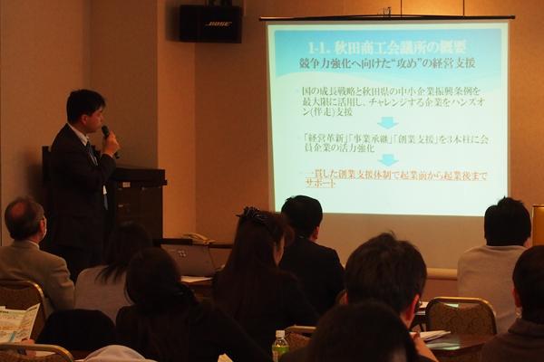 秋田商工会議所が取り組む創業支援