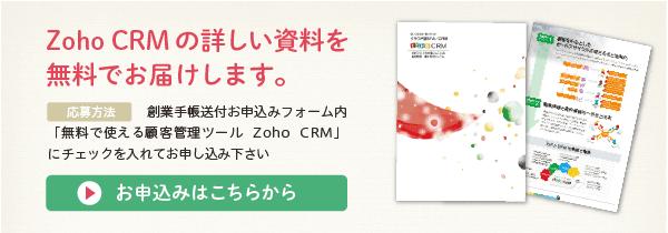 zoho_link