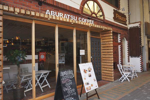 市民の憩いの場:ABURATSU COFFEE