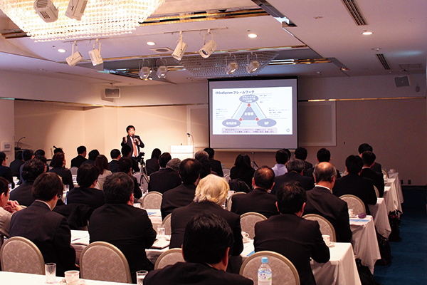 IT EcoSystem Forumとは