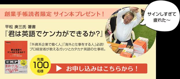 hiramatsu-プレゼントバナfig3