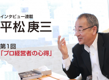 hiramatsu-interview_fig1