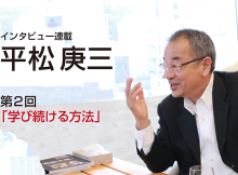 hiramatsu-interview_fig2