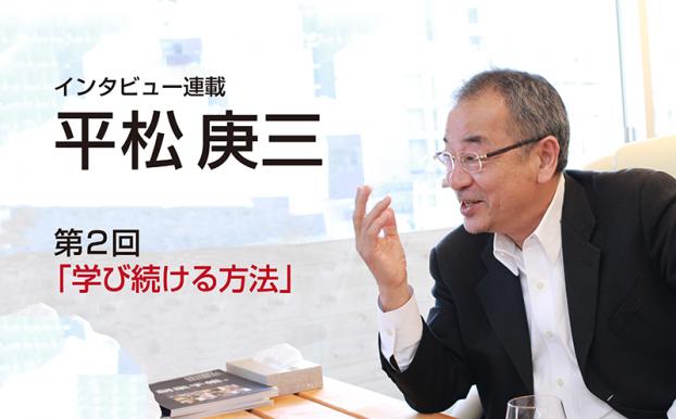 hiramatsu-interview_fig2
