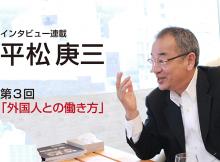 hiramatsu-interview_fig3