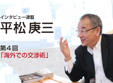 hiramatsu-interview_fig4
