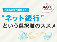 rakuten-bank-eye-catchi-01