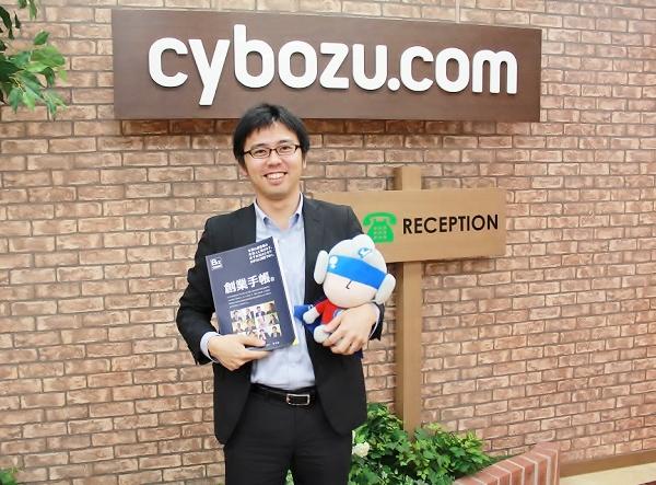 cybozu_3508
