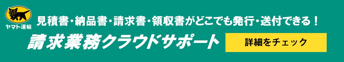seikyu-cloud