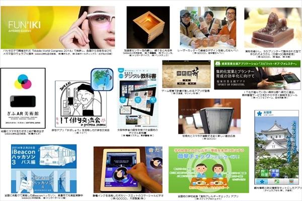 ソフトピアジャパンから発信されるモノたち