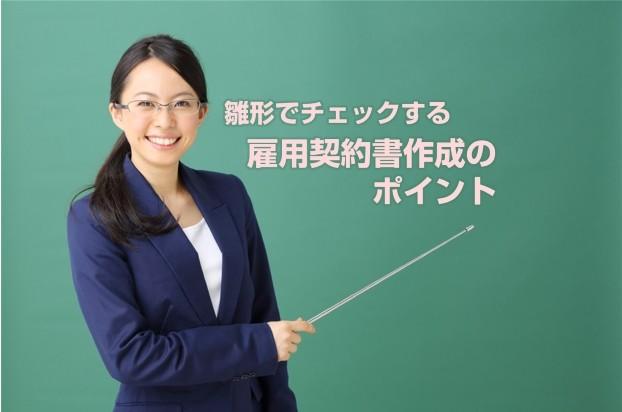 contractform-employment