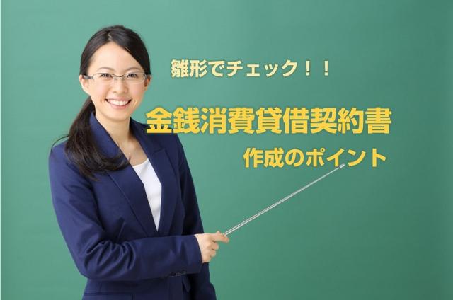 contractform-loan (640x424)
