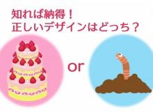design-mimizu-or-ichigo'