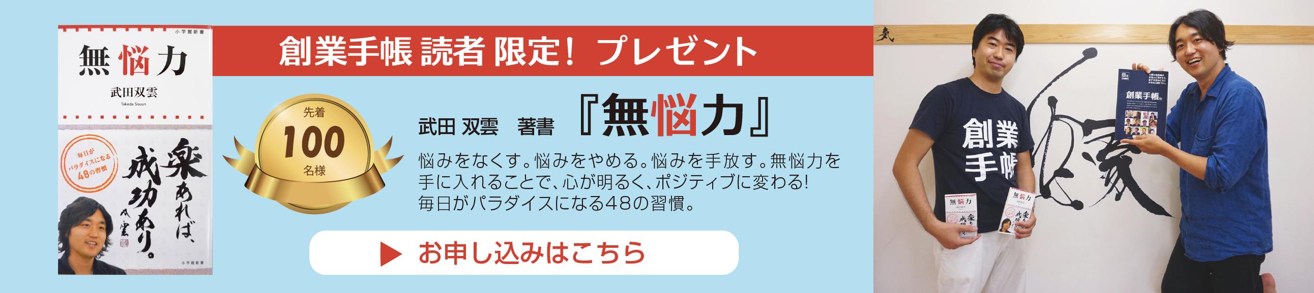 武田双雲バナー