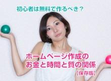 homepage-matome-01
