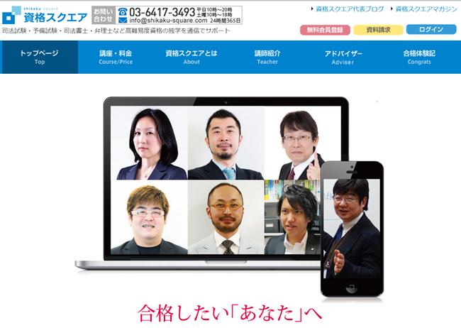 shikaku-square