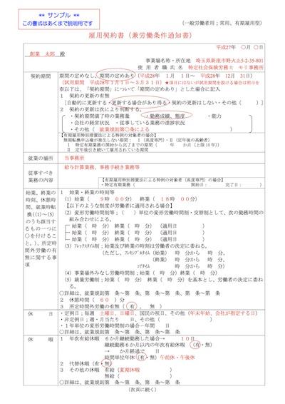 01労働条件通知書-サンプル151027