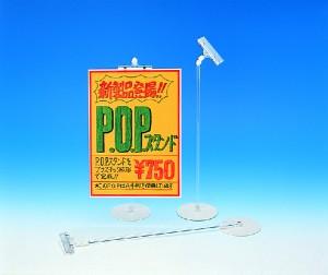 2POP&POPスタンド