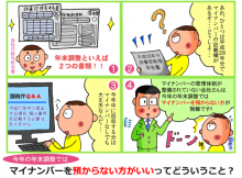 nenmatsuchosei-mynumber-fix