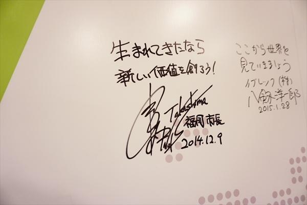 入り口には、高島市長のメッセージが!