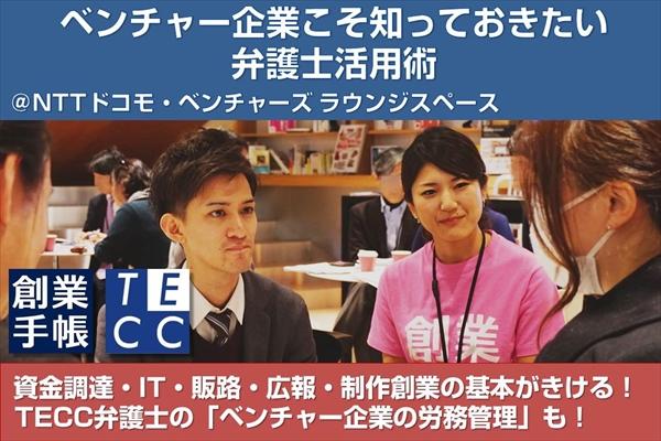 TECCセミナー写真8_R